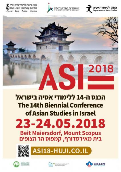 ASI18 Poster Japan