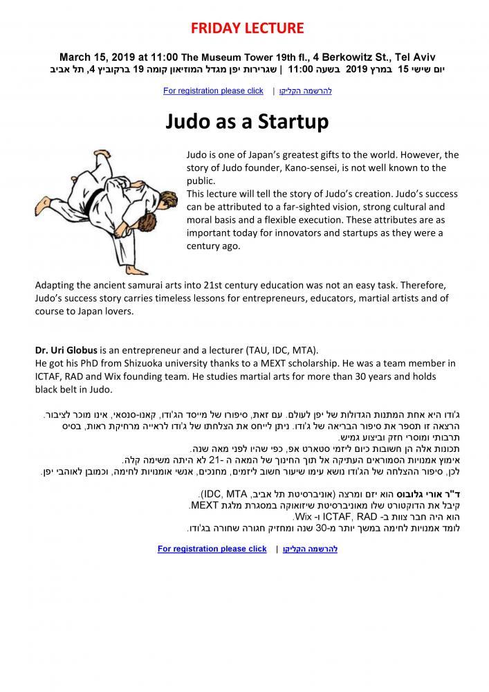 Judo as a Startup