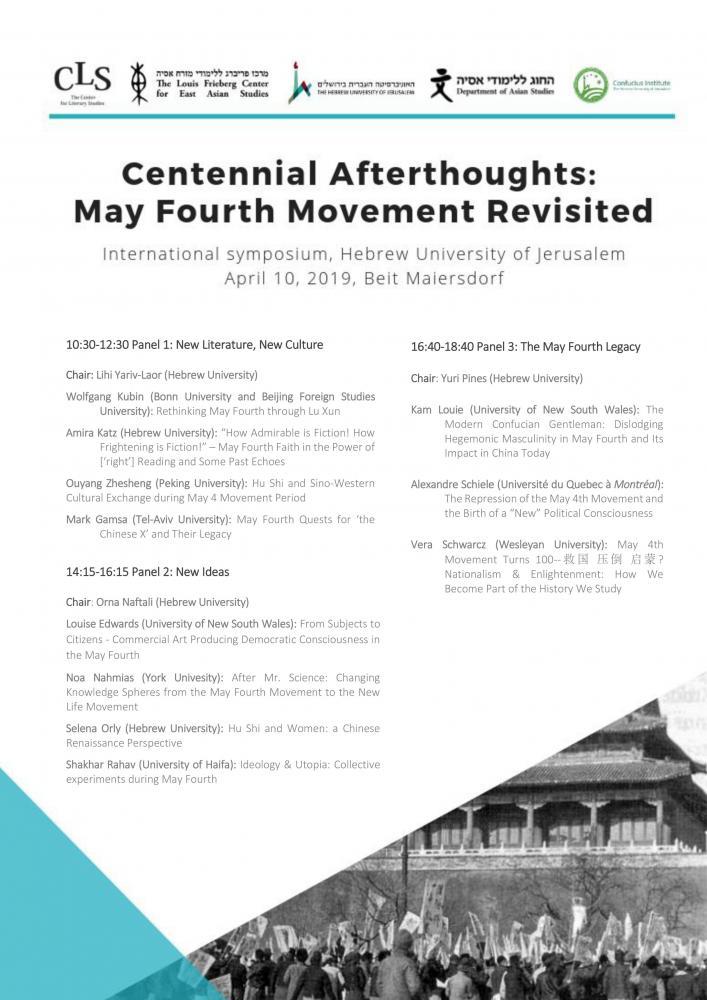 May 4th preliminary program