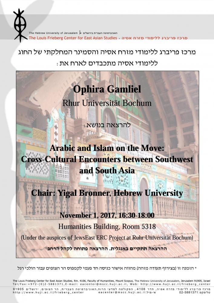 Arabic and Islam on the Move Cross-Cultural Encounters between Southwest and South Asia