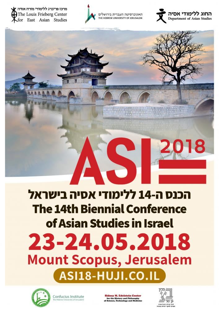 ASI poster