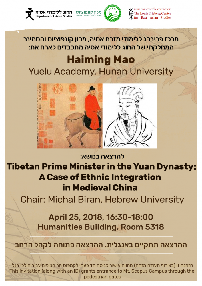 Invitation to Haiming Mao's lecture