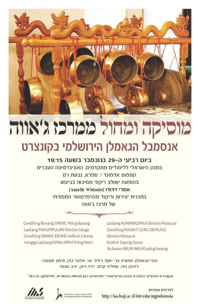 Gamelan concert