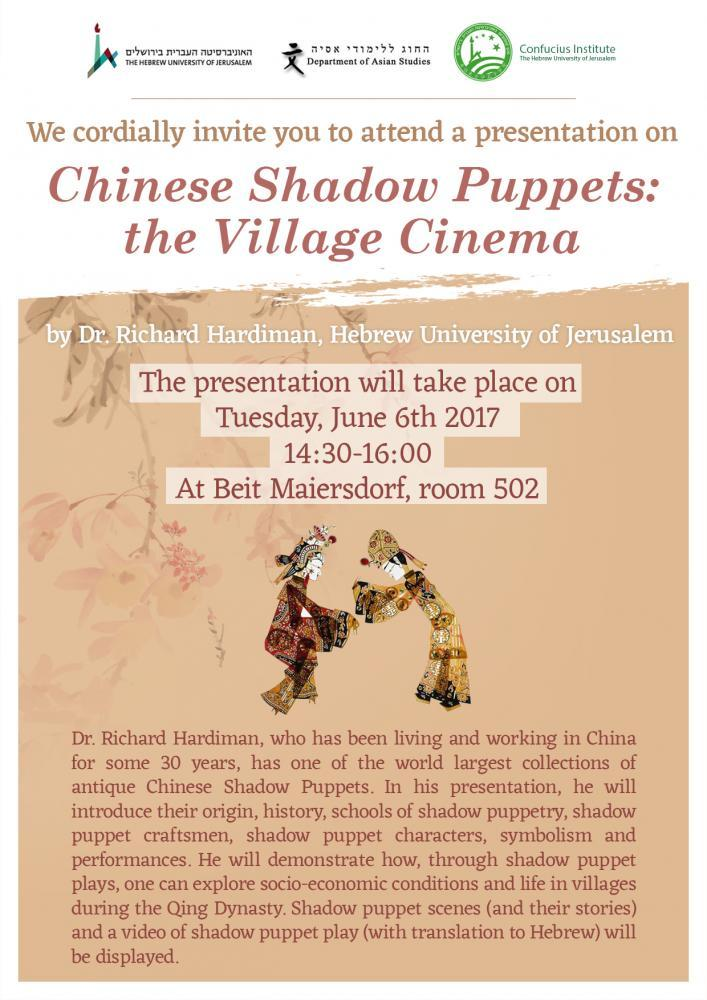 Chinese Shadow Puppets: the Village Cinema Invitation