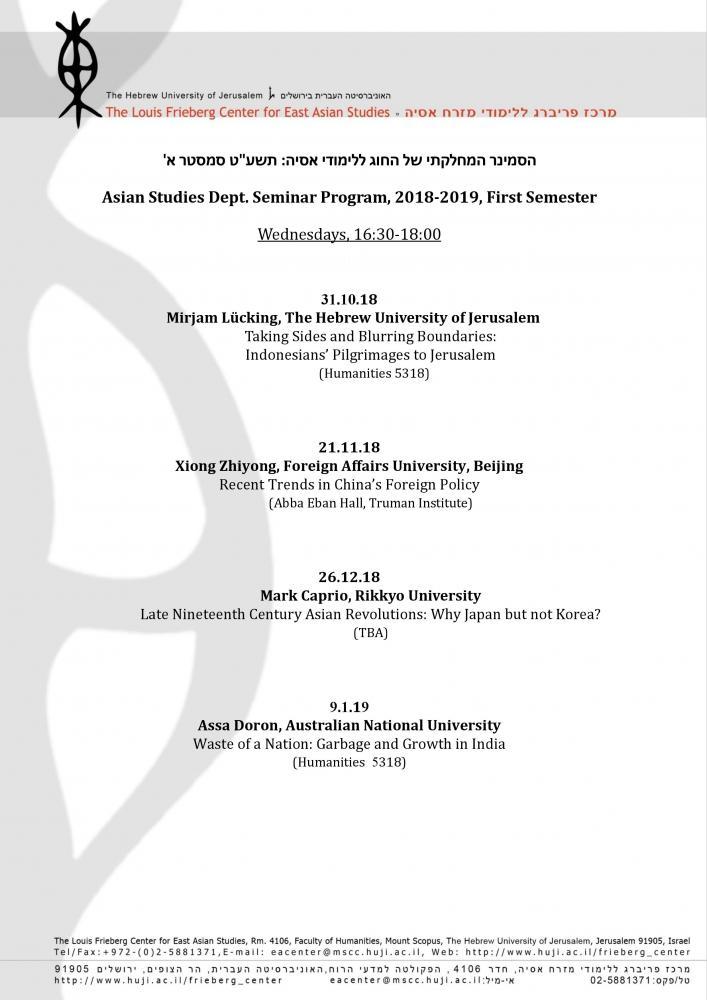 Asian Studies Dept. Seminar Program, 2018-2019, First Semester
